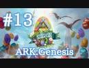 【ARK Genesis】イースターイベントEggcellent Adventure&Xユウティラヌスをテイム!【Part13】【実況】