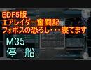 【地球防衛軍5】エアレイダー奮闘記 フォボスの恐ろしさを知る旅 M35【実況】