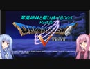 【PS2版DQ5】茜ちゃんがDQ5の世界を駆け抜けるようですPart20【VOICEROID実況】