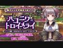【ガールズシンフォニー:Ec】ハコニワ=トロイメライBGM
