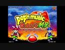 【AC】pop'n music 18 せんごく列伝 - CHALLENGE MODE (1)