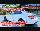 メルセデスベンツ C63 AMG パフォーマンスプラス仕様【BMWとの走りの違い 峠インプレッション編】