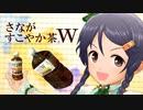さながすこやか茶W 344ml