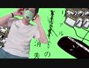 【リアル初音ミクの消失×のばまん】リアルYoutube guy の消失【オリジナルMV】