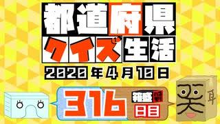 【箱盛】都道府県クイズ生活(316日目)2020年4月10日