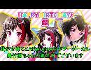 【ガルパゆっくり】美竹蘭生誕祭という事でガチャってみた