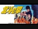 1984年10月11日 TVアニメ 北斗の拳 OP1 「愛をとりもどせ!!」(クリスタルキング)