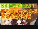 ゆっくり雑談 197回目(2020/4/10)