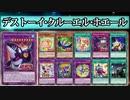 【遊戯王ADS】デストーイ・クルーエル・ホエール