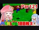 【マリオ64】1日64秒しかゲームできない茜ちゃん実況 21日目