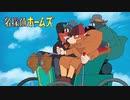1984年11月06日 TVアニメ 名探偵ホームズ ED 「テームズ河のDANCE」(ダ・カーポ)