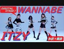 ITZY ⭐ WANNABE Digital_Stage ✅和訳+韓詩