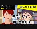 【BLアニメ】BL男子の日常。その1_早口言葉対決【ゲイvtuber】須戸コウ