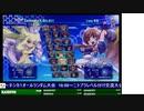 2020-03-29 中野TRF アルカナハート3 LOVEMAX SIX STARS!!!!!! 交流大会