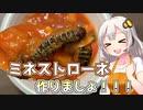 【あつまれ!1分弱料理祭】紲星あかり「ミネストローネ作りましょ!!!」