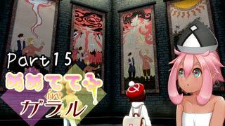 【ポケモン剣盾】ぬめててふinガラル Part15【ゆっくり実況プレイ】
