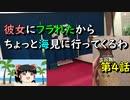 【ゆっくり】彼女にフラれたからちょっと海見に行ってくるわ 第4話【旅動画】