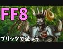 【FF8】ブリッツで遊ぼう