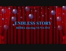 [ピアノ 楽譜] ENDLESS STORY / REIRA starring YUNA ITO (offvocal 歌詞:あり / ガイドメロディーあり)