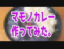 【ゼルダBotW】マモノカレー作ってみた【あつまれ!1分弱料理祭】