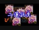 【MTGA】電波デッキ(?) 二蓮託生【ニクスの睡蓮】