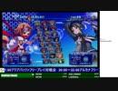 2020-04-01 中野TRF アルカナハート3 LOVEMAX SIX STARS!!!!!! 交流大会