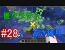 【minecraft】匠クラフト×高さ縛り #28【ゆっくり実況】