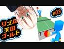 旅館の温泉卓球は最&高 【リズム天国ゴールド #03】