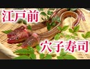 """【握ってみた】寿司職人が作る""""江戸前穴子寿司"""""""