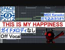【打ち込みカラオケ】Space Channel 5 Part 2「This is My Happiness」【MIDI Karaoke】ガイドメロディ無し With Guide Melody