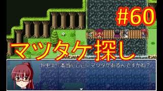 sakiquest3 #60:咲RPGを「咲-saki-」好きが全国編の話をしながらゆっくり実況(初見プレイ)