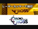 【Chrono Cross】クロノクロスのロゴをレーザーカッターで刻印してみた(It is a carved seal with a laser cutter.)