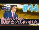 【逆転裁判アフレコ実況】学のないバカが法廷に立ってしまいました。【ある意味縛りプレイ】#14