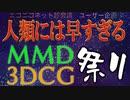 [開催告知]人類には早すぎるMMD3DCG祭りを開催します!(ニコニコネット超会議ユーザー企画)