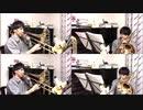 【吹奏楽】さくらのうた トロンボーン四重奏