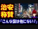 【海外の反応】 日本の治安のよさを、海外が称賛!「こんな国は他にない」