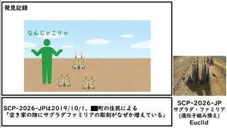 【ゆっくり紹介】SCP-2026-JP【サグラダ・ファミリア(遺伝子組み換え)】