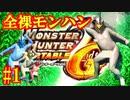 【実況】リアル全裸モンハン#1【MHP2G】【モンハン2g】