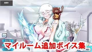 Fate/Grand Order オリオン&アルテミス 追加マイルームボイス集(4/9追加分)
