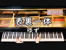 【歌詞付き】ゆず「表裏一体」 ~ ピアノカバー (ソロ上級) ~ 弾いてみた 『HUNTER×HUNTER 主題歌』