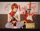 【一十木音也誕生祭2020】音也でLap Tap Love踊ってみた【うたプリ】