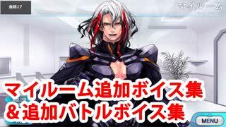 Fate/Grand Order オデュッセウス 追加マイルームボイス集+バトルボイス集(3/16、4/9追加分)