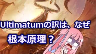 【ボイロ解説】Ultimatum(最後通告)でなんで根本原理という訳に?【MTG】