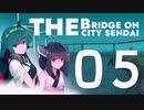 仙台にかける橋/Cities:Skylines 05