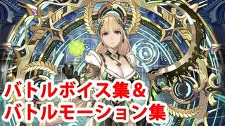 Fate/Grand Order デメテル バトルボイス集&宝具(EXアタック)&バトルモーション集