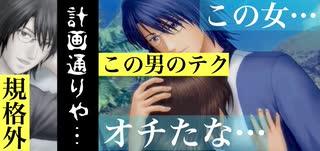 【ドキサバ全員恋愛宣言】千の技(テク)を持つ男 忍足侑士 part.3【テニスの王子様】