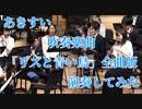 """【あきすい】吹奏楽で「リズと青い鳥(吹奏楽曲) 全曲版」演奏してみた!""""Liz and the Blue Bird (Wind music version) """""""