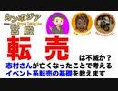 【いつでも商売】日本の喜劇王死去で転売ヤーがイキイキ「イベント系転売で稼ぐ方法を教えます」