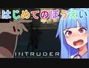 【Intruder】葵ちゃんは人が欲しいのね…【VOICEROIDO実況】