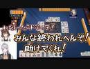 【地獄耐久】壊れたラジコン文野環VS絶対ロンさせたい樋口楓&リスナー